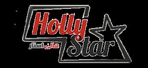 هالی استار | hallystar